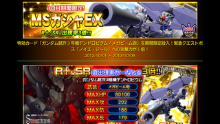 MSガシャEX.png